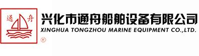 兴化市通舟船舶设备有限公司